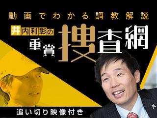 【新番組】『動画でわかる調教解説 井内利彰の重賞捜査網』がnetkeibaTVでスタート!!