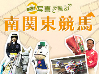 南関東競馬のルーキー、木間塚龍馬騎手と菅原涼太騎手