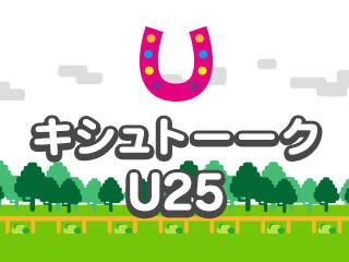 キシュトーークU25『祝! GI初制覇 松山弘平ジョッキー』第1回