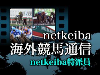 【2017香港カップ】有力馬の走りを映像でチェック!/前哨戦レース映像まとめ