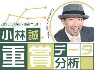 【CBC賞】勢いに乗る近況好調馬を狙え!