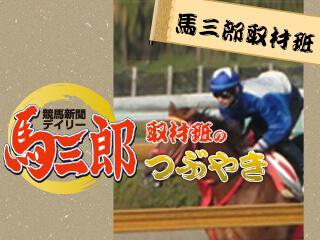 【北九州記念】藤岡師も状態面に自信、アンヴァルは侮れない存在