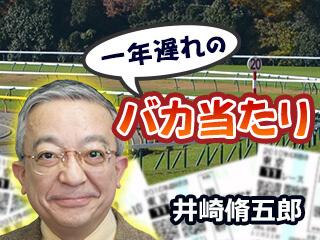 ワグネリアン「消し」でタナボタを!/皐月賞