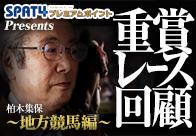 文句なしのダートGI日本記録達成/川崎記念