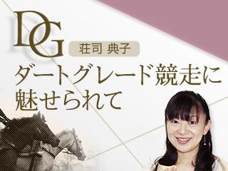 川田騎手が地元で連覇か軽量馬か!?真夏のハンデ重賞/サマーチャンピオン