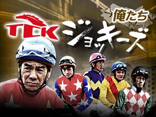 【無料配信】TCKトップ騎手たちの素顔に迫る新連載がスタート!