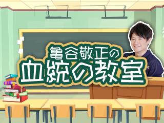 亀谷敬正の「重賞ビーム」、今回は東西3重賞を血統で攻略!