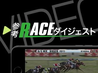 レース映像で振り返る!福島記念参考ステップレース