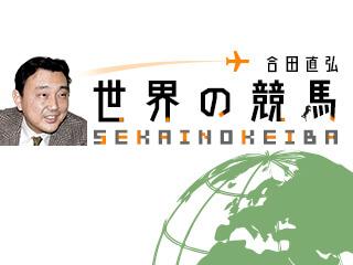 """""""国の動きを止めるレース""""の新スポンサーに日系企業、賞金も増額"""