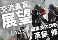 連勝の勢いでアウォーディー/JBCクラシック