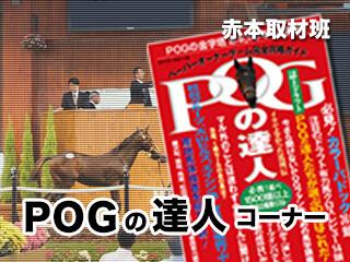 初年度産駒がデビューする種牡馬たち(村本浩平)