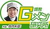 【CBC賞・ラジオNIKKEI賞】サマースプリントシリーズ2戦目!!有力馬の最終追い切りをチェック!