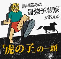 馬場虎太郎 馬場読みの最強予想家が教える虎の子の一頭