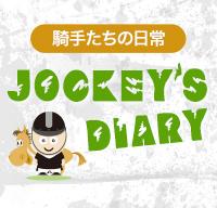 JRAジョッキーズ Jockey's Diary
