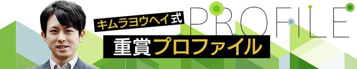 キムラヨウヘイ式 重賞プロファイル