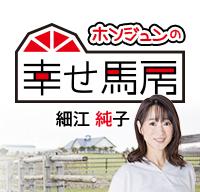 細江純子 ホソジュンの幸せ馬房