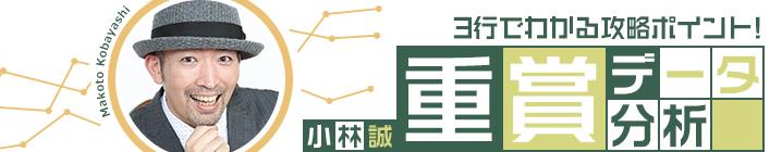 重賞データ分析 〜総論×各論トライアングル
