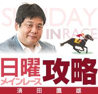 須田鷹雄 日曜メインレース攻略