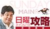 【日経新春杯】勝馬の年齢傾向以外についてはとらえ方の難しい重賞