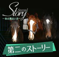 佐々木祥恵 第二のストーリー 〜あの馬はいま〜