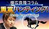 【日本ダービー】この東京でレコードを出した3頭が、2400mの距離で再度激突!!