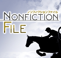 netkeibaライター ノンフィクション・ファイル