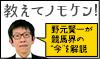 (月)歴史を塗り替えた藤田菜七子騎手 最大の要因と来年直面するひとつの壁