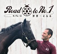 ミルコ・デムーロ M.デムーロ世界一になる Road to No.1