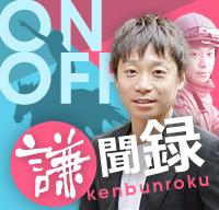 謙聞録 -kenbunroku-<