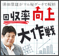 須田鷹雄 回収率向上大作戦