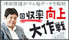 【無料】過去の連勝馬は成績いかに?/高松宮記念