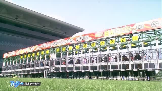 日本ダービー レース映像