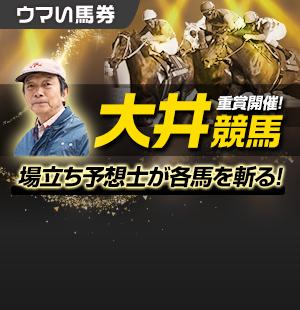 3歳世代トップが集結の羽田盃<br/>現地の場立ちが人気馬を斬る!