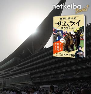 全編完全無料にて公開中!<br/>ドバイで刻んだ日本馬の蹄跡