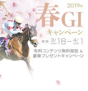 3/18~4/1期間限定!<br/>春GIキャンペーン開催