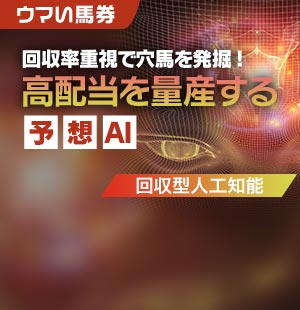 今週月曜は+69万円の爆勝ち!<br/>一撃必殺のAI予想に乗れ!