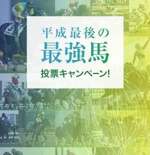 競馬ファンが選ぶ!<br/>平成最強馬を投票しよう!