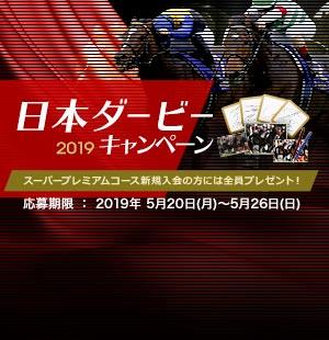 令和元年日本競馬の祭典!<br/>ダービーグッズプレゼント!