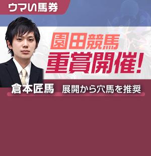 11Rは2歳戦・兵庫若駒賞!<br/>中央OPで3着!エキサイター出走
