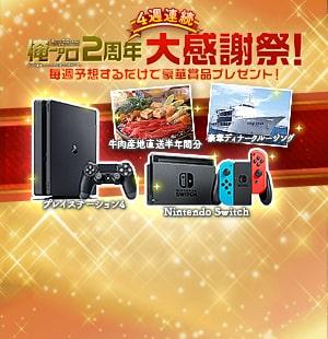 Nintendo Switch等が当たる!<br/>参加方法はJCを予想するだけ!