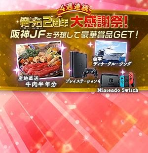 阪神JF的中者の中から抽選で<br/>牛肉半年分を産地からお届け!