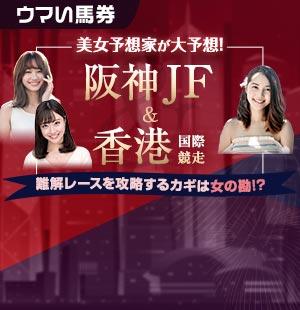 今週は日本と香港でGI5レース!<br/>美女の勘を活かした狙い馬は?