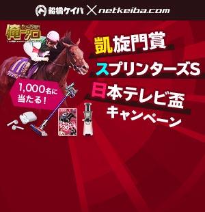 総勢1000名に豪華賞品が当たる<br>船橋競馬コラボイベント開催中!