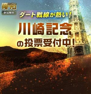みんなの印や買い目を参考に<br/>川崎記念を予想しよう!