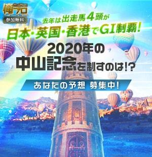 中山記念の優勝馬を予想して<br/>賞金1万円を当てよう!