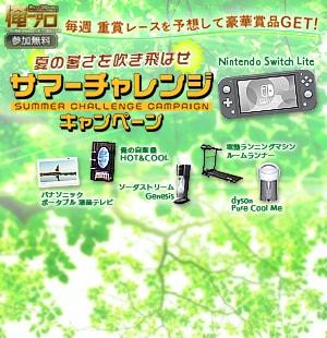 Nintendo Switch Liteが当たる<br/>中京記念優勝馬を予想するだけ