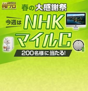 NHKマイルCを予想して<br/>コーヒーメーカー等をGET!
