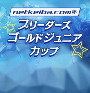 netkeiba.com杯!<br/>限定ポイントをプレゼント!