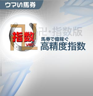 昨年浦和で124%回収の卍指数版<br/>2021後半戦の浦和も期待大