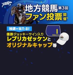 2020JBCは11.3開催<br>あなたの推し馬を投票しよう!
